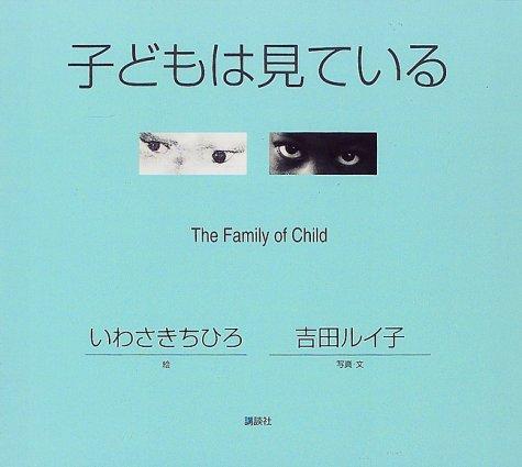 子どもは見ている―The Family of Childの詳細を見る