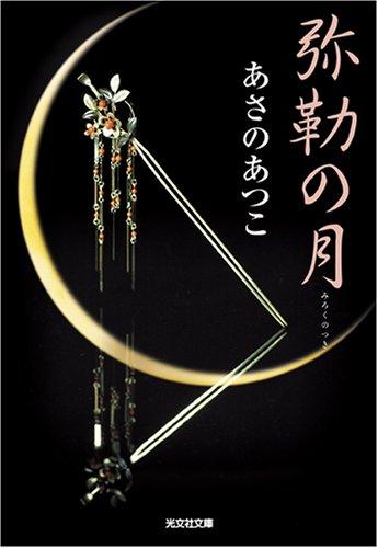 弥勒の月 (光文社時代小説文庫)の詳細を見る