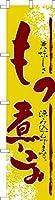 既製品のぼり旗 「もつ煮込み」お祭り 縁日 露店 居酒屋 短納期 高品質デザイン 450mm×1,800mm のぼり