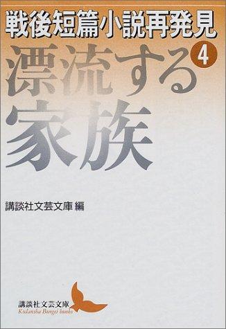 戦後短篇小説再発見4 漂流する家族 (講談社文芸文庫)