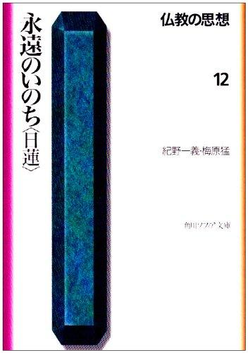 仏教の思想 12 永遠のいのち<日蓮> (角川文庫ソフィア)の詳細を見る