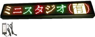 高輝度 屋内 用 8文字 F5 赤純緑3色 LED 電光掲示板 (タイプA)