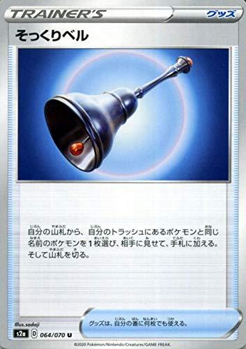 ポケモンカードゲーム剣盾 s2a 強化拡張パック 爆炎ウィーカー そっくりベル U | ポケカ 拡張パック グッズ トレーディングカード