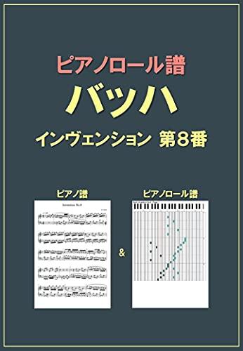 ピアノロール譜 バッハ インヴェンション 第8番