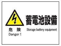 産業安全標識 F64 危険蓄電池設備 225×300mm