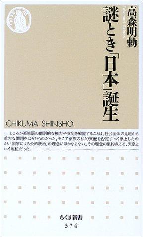 謎とき「日本」誕生 (ちくま新書)の詳細を見る