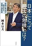 """日本にとって最大の危機とは? """"情熱の外交官"""" 岡本行夫 最後の講演録 (文春e-book)"""