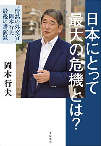 """日本にとって最大の危機とは? """"情熱の外交官"""" 岡本行夫 最後の講演録 (文春e-book)の詳細を見る"""