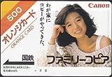 国鉄オレンジカード 中森明菜 ファミリーコピア フリー 500券 コレクション。