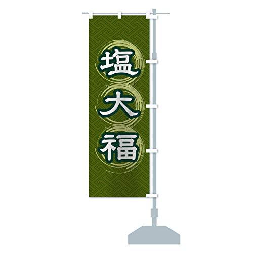 塩大福 のぼり旗 サイズ選べます(ハーフ30x90cm 右チチ)