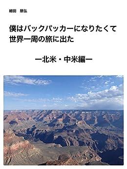 [細田 朋弘]の僕はバックパッカーになりたくて世界一周の旅に出た 3 : 北米・中米編 (紀行文)