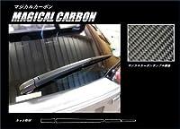 《マジカルカーボン》リアワイパー トヨタ C-HR ZYX10/NGX50系 2016.12~☆車用コースター5枚セットおまけ付き☆ (シルバー)