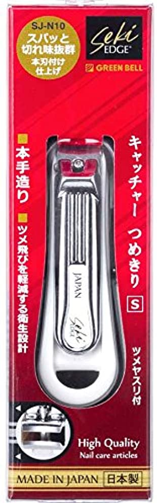 肉の小さいファンブルキャッチャーつめきり S SJ-N10