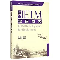 Equipment IETM Technology and Application Series: Equipment IETM coding system(Chinese Edition)