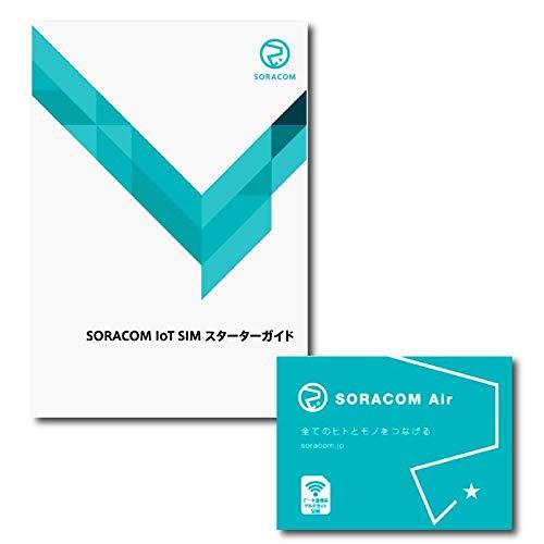 SORACOM IoT SIM スターターガイド(SIM付きパッケージ)