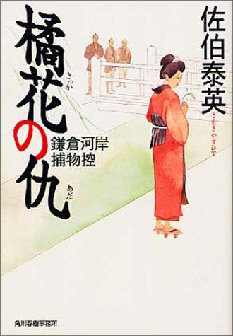 橘花の仇―鎌倉河岸捕物控 (ハルキ文庫)