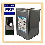FRPトップコート(ゲルコート/インパラフィン)オルソ系/黒/ブラック 1kg / FRP樹脂/補修