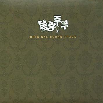 불량주부 (Original Soundtrack)