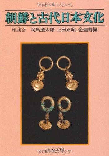 朝鮮と古代日本文化―座談会 (中公文庫)