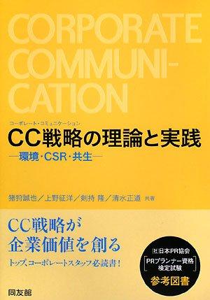 CC(コーポレート・コミュニケーション)戦略の理論と実践―環境・CSR・共生