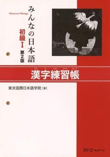 Minna no Nihongo: Second Edition Kanji Workbook 1: Zweite Auflage Kanji Übungsbuch, Anfänger 1
