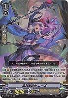 カードファイト!! ヴァンガード V-BT10/018 竜刻魔道士 ニーズ RR