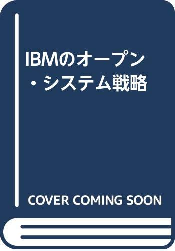 IBMのオープン・システム戦略