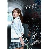 青春の忘れ物: 石岡真衣フォトブックシリーズ (GIRLS PLUS BOOK)