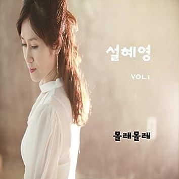 설혜영 Vol. 1