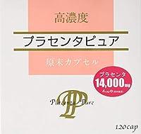 【3個】 高濃度プラセンタピュア 120カプセルx3個 (4905308555268)
