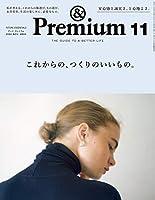 &Premium(アンド プレミアム) 2020年 11 月号 [これからの、つくりのいいもの。]