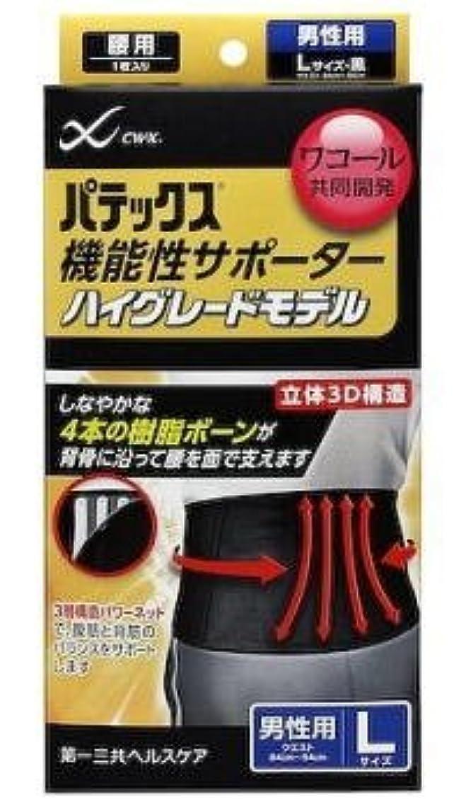 前置詞囚人スタジアムパテックス機能性サポーターハイグレードモデル 腰用サポーター Lサイズ 黒色 男性用 ウエスト84~94cm