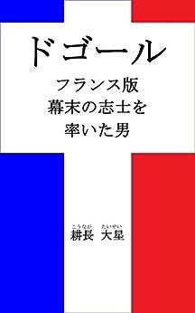 [耕長 大星]のドゴール――フランス版・幕末の志士を率いた男
