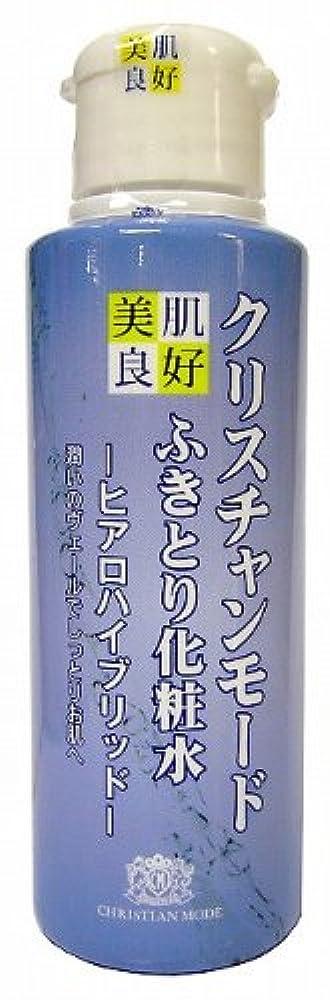 ひねり提供する法廷ふきとり化粧水◆クリスチャンモード ヒアロハイブリッド100ml◆美肌良好◆