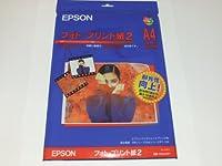 エプソン フォト・プリント紙2 A4 20枚 光沢紙 PMA4SP1