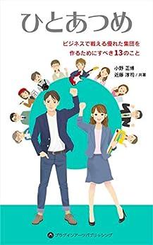 [小野 正博, 近藤 淳司]のひとあつめ: ビジネスで戦える優れた集団を作るためにすべき13のこと