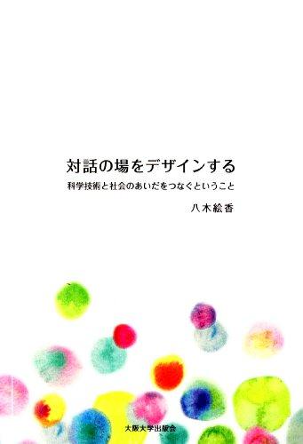 対話の場をデザインする 科学技術と社会のあいだをつなぐということ (大阪大学新世紀レクチャー)