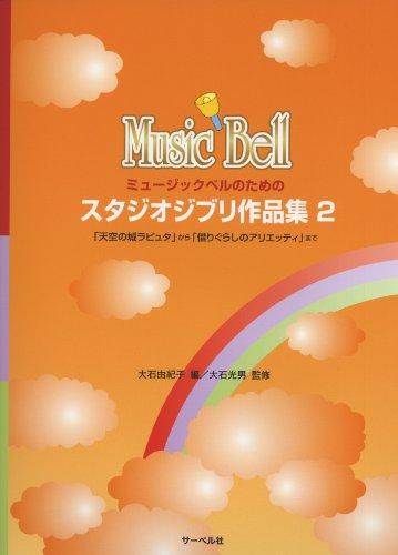 ミュージックベルのための スタジオジブリ作品集 2 「天空の城ラピュタ」から「借りぐらしのアリエッティ」まで
