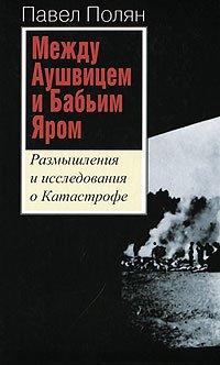 Mezhdu Aushvitsem i Babi'm Iarom: Razmyshleniia i Issledovaniia o Katastrofe[Between Auschwitz and Babii Iar: Reflections and studies on the Holocost]