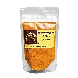 アナン カレーパウダー スタンダード 55g 添加物、塩、油、小麦粉なし 創業64年のスパイス商のオリジナルブレンド。カレー粉 カレーパウダー