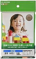 エレコム 写真用紙 はがき 50枚 光沢 美しい光沢紙 厚手 0.225mm 日本製 【お探しNo:D179】 EJK-GANH50