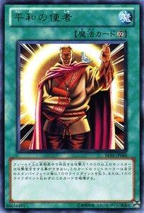 遊戯王カード 【 平和の使者 】BE01-JP060-R 《遊戯王ゼアル ビギナーズ・エディションVol.1》