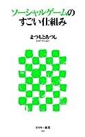 ソーシャルゲームのすごい仕組み (アスキー新書)