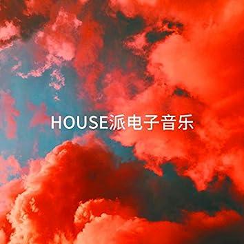 House派电子音乐