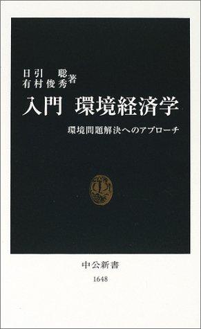 入門 環境経済学―環境問題解決へのアプローチ (中公新書)