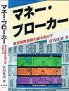 マネー・ブローカー―東京国際金融市場を動かす