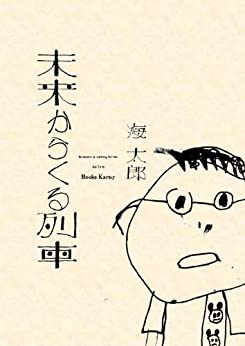 [海 太郎, 酒井愛珠, 奥野喜治]の未来からくる列車 おやつの時間