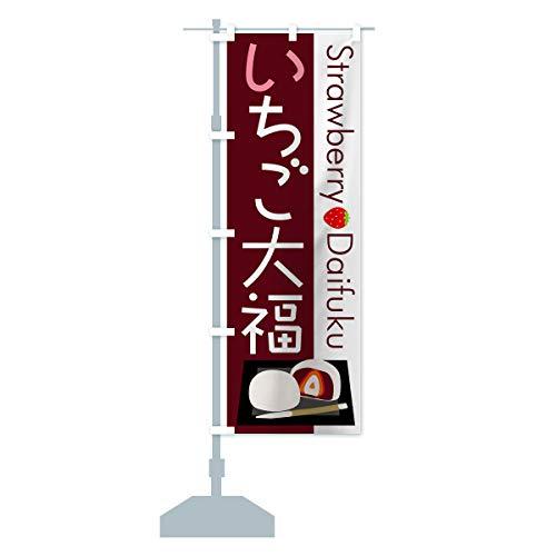 いちご大福 のぼり旗(レギュラー60x180cm 左チチ 標準)