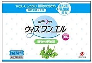 【指定第2類医薬品】ウィズワンエル 90包
