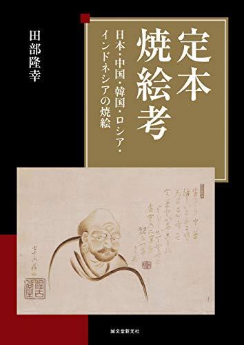定本 焼絵考:日本・中国・韓国・ロシア・インドネシアの焼絵